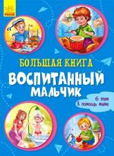 купити: Книга Воспитанный мальчик