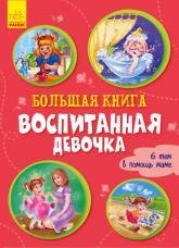 buy: Book Воспитанная девочка
