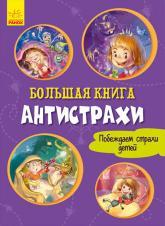 buy: Book Антистрахи