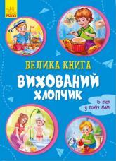 buy: Book Вихований хлопчик
