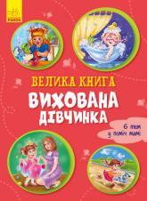 buy: Book Вихована дівчинка