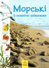 buy: Book Океанічні й морські узбережжя