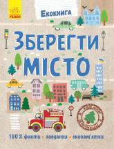 купить: Книга Екокнига : Зберегти місто (у) Ранок