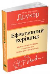 buy: Book Ефективний керівник