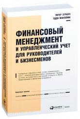 купить: Книга Финансовый менеджмент и управленческий учет для руководителей и бизнесменов