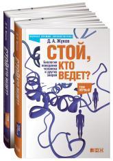 buy: Book Стой, кто ведет? Биология поведения человека и других зверей