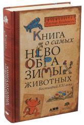 buy: Book Книга о самых невообразимых животных. Бестиарий XXI века