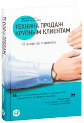 купити: Книга Техника продаж крупным клиентам. 111 вопросов и ответов