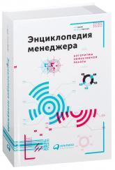 buy: Book Энциклопедия менеджера. Алгоритмы эффективной работы