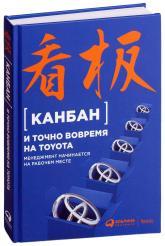 купить: Книга Канбан и точно вовремя на Toyota. Менеджмент начинается на рабочем месте