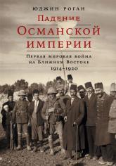 купить: Книга Падение Османской империи
