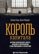 купити: Книга Король капитала. История невероятного взлета, падения и возрождения Стива Шварцмана и Blackstone