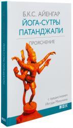 купить: Книга Йога-сутры Патанджали. Прояснение