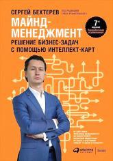 купить: Книга Майнд-менеджмент. Решение бизнес-задач с помощью интеллект-карт