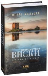 купить: Книга Путешествие виски. Легенды Шотландии