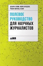 купить: Книга Полевое руководство для научных журналистов