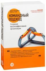 купить: Книга Командный подход. Создание высокоэффективной организации