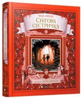 купить: Книга Снігова сестричка