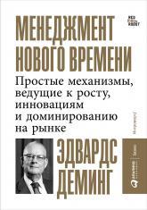 купить: Книга Менеджмент нового времени
