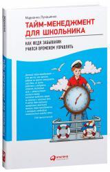 купити: Книга Тайм-менеджмент для школьника. Как Федя Забывакин учился временем управлять