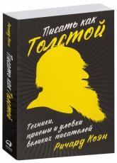 купити: Книга Писать как Толстой. Техники, приемы и уловки великих писателей