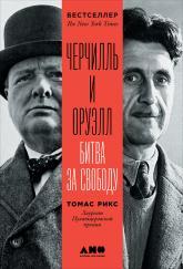 buy: Book Черчилль и Оруэлл. Битва за свободу