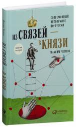 купить: Книга Из связей - в князи