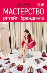 buy: Book Мастерство ритейл-брендинга