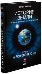 купити: Книга История Земли: От звездной пыли к живой планете