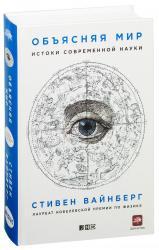 купити: Книга Объясняя мир. Истоки современной науки