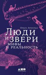 buy: Book Люди и звери. Мифы и реальность