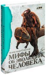 buy: Book Мифы об эволюции человека