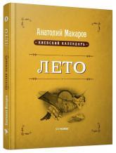 купити: Книга Киевский календарь - Лето. Том 2