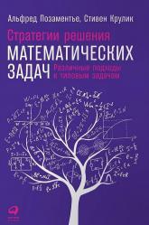 купить: Книга Стратегии решения математических задач. Различные подходы к типовым задачам