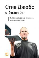 купити: Книга Стив Джобс о бизнесе. 250 высказываний человека