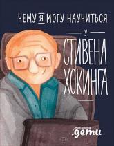 купить: Книга Чему я могу научиться у Стивена Хокинга