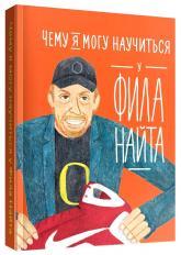 buy: Book Чему я могу научиться у Фила Найта