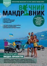 """купити: Книга Журнал """"Вічний мандрівник"""" №1-2, 2019"""