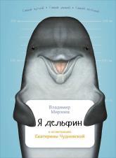 купить: Книга Я дельфин