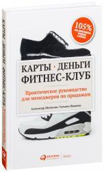 купити: Книга Карты, деньги, фитнес-клуб. Практическое руководство менеджера по продажам