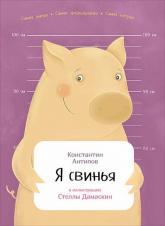 купить: Книга Я свинья