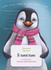 купить: Книга Я пингвин