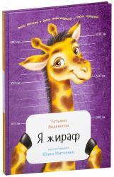 купить: Книга Я жираф
