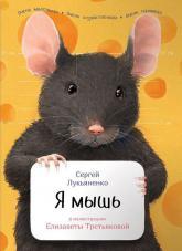 купить: Книга Я мышь