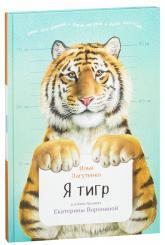 купить: Книга Я тигр