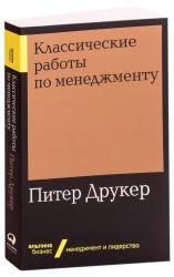 купить: Книга Классические работы по менеджменту