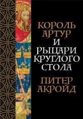 buy: Book Король Артур и рыцари Круглого стола
