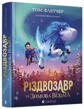 купить: Книга Різдвозавр та Зимова Відьма
