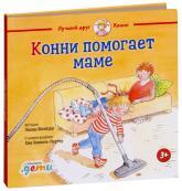buy: Book Конни помогает маме