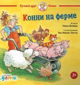 buy: Book Конни на ферме